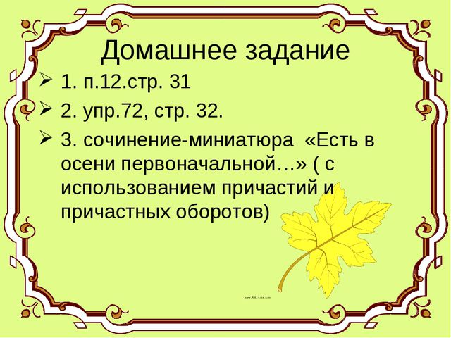 Домашнее задание 1. п.12.стр. 31 2. упр.72, стр. 32. 3. сочинение-миниатюра «...