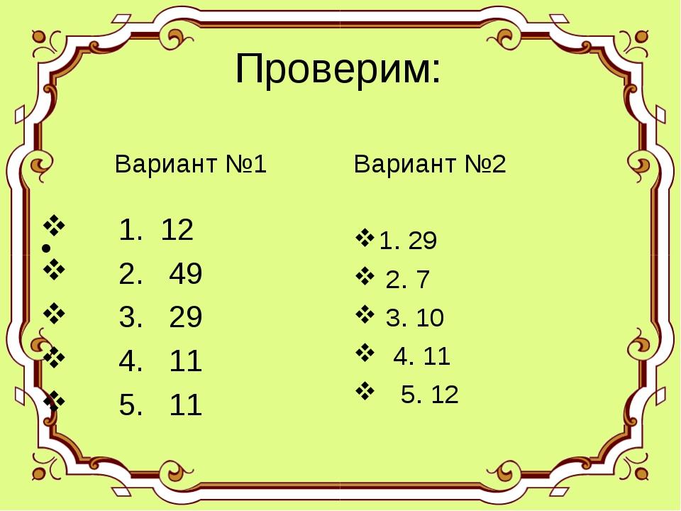 Проверим: 1. 12 2. 49 3. 29 4. 11 5. 11 Вариант №2 1. 29 2. 7 3. 10 4. 11 5....