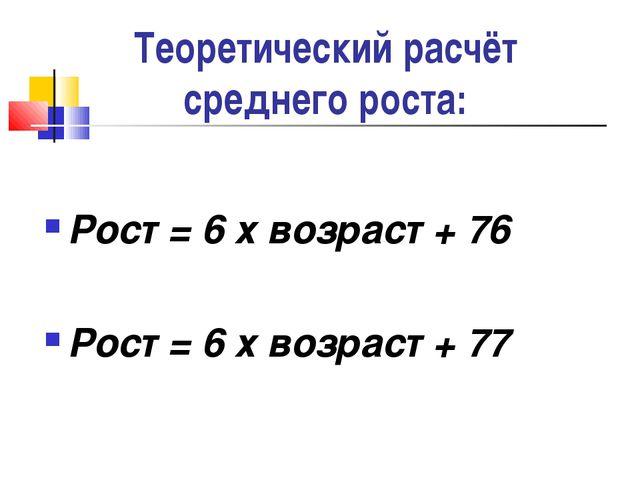 Рост = 6 х возраст + 76 Рост = 6 х возраст + 77 Теоретический расчёт среднег...