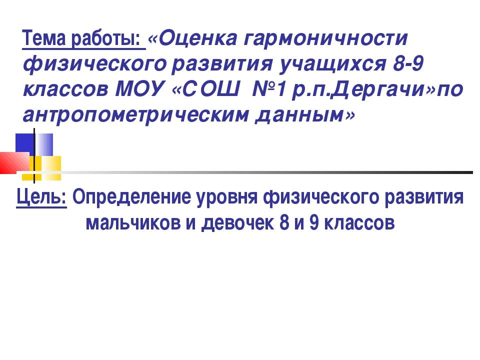 Тема работы: «Оценка гармоничности физического развития учащихся 8-9 классов...