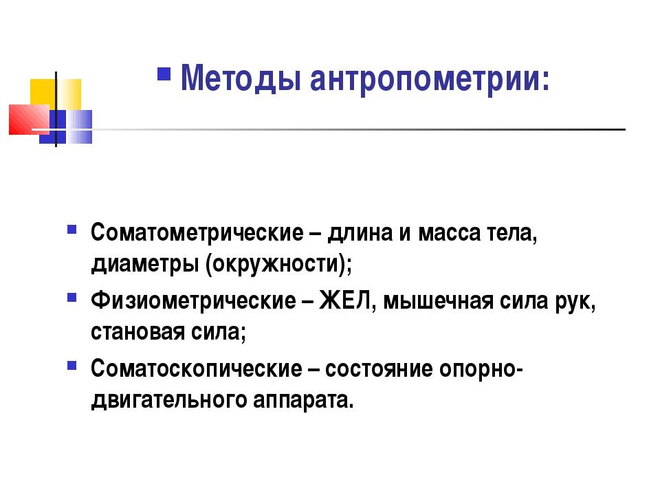 Методы антропометрии: Соматометрические – длина и масса тела, диаметры (окруж...