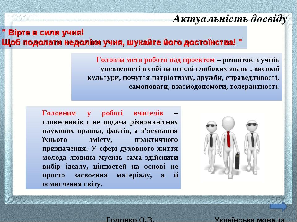 """Головко О.В. Українська мова та література """" Вірте в сили учня! Щоб подолати..."""