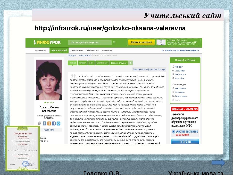 Учительський сайт http://infourok.ru/user/golovko-oksana-valerevna Головко О....