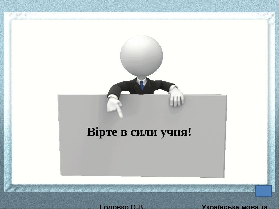Головко О.В. Українська мова та література Вірте в сили учня!