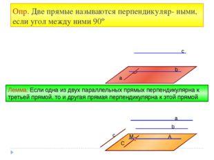 Опр. Две прямые называются перпендикуляр- ными, если угол между ними 90º a b