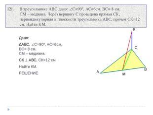 В треугольнике ABC дано: С=90º, AC=6см, BC= 8 cм, СМ – медиана. Через вершин