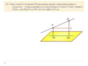 125 Через точки P и Q прямой PQ проведены прямые, перпендикулярные к плоскост