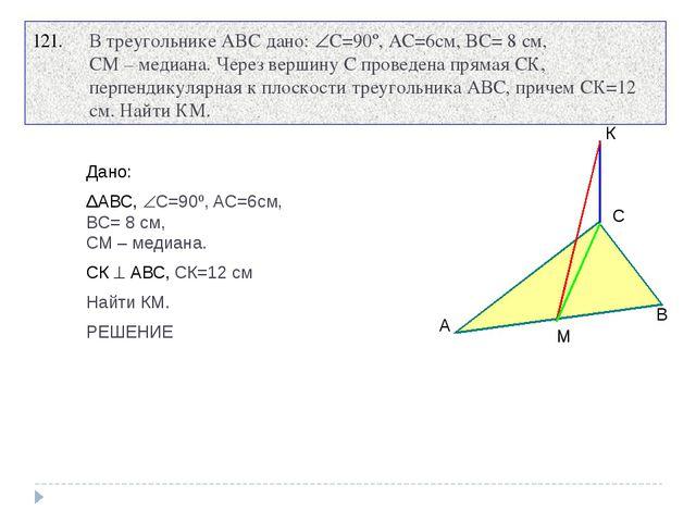 В треугольнике ABC дано: С=90º, AC=6см, BC= 8 cм, СМ – медиана. Через вершин...
