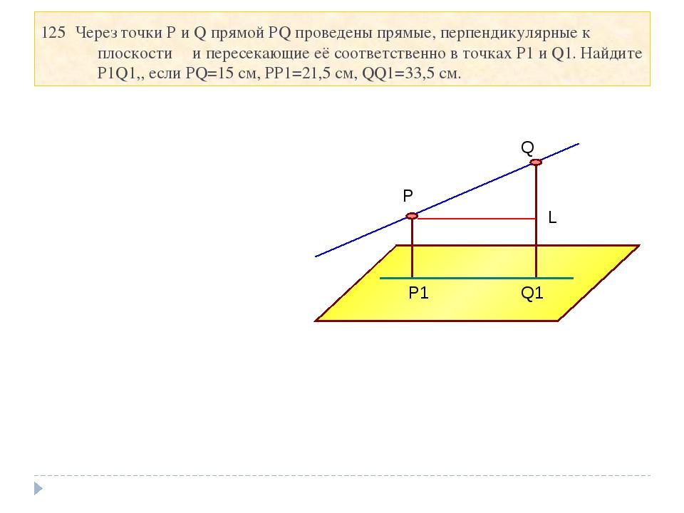 125 Через точки P и Q прямой PQ проведены прямые, перпендикулярные к плоскост...