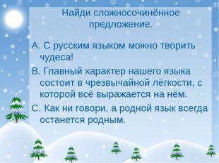 Найди сложносочинённое предложение. А. С русским языком можно творить чудеса!
