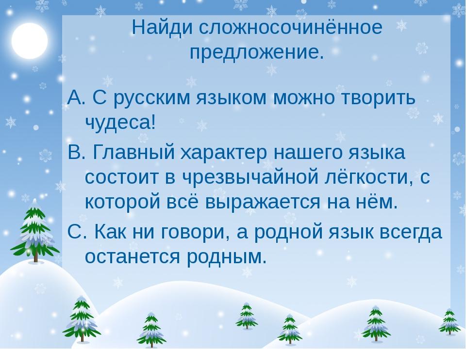 Найди сложносочинённое предложение. А. С русским языком можно творить чудеса!...