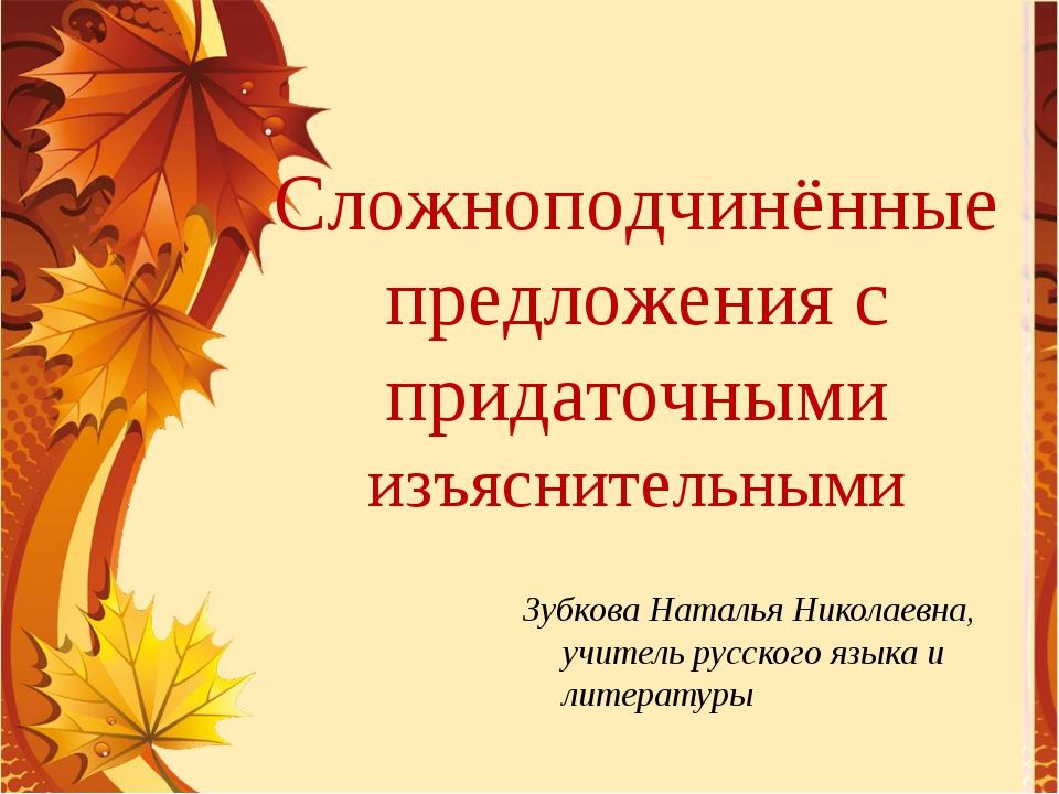 Зубкова Наталья Николаевна, учитель русского языка и литературы Сложноподчинё...