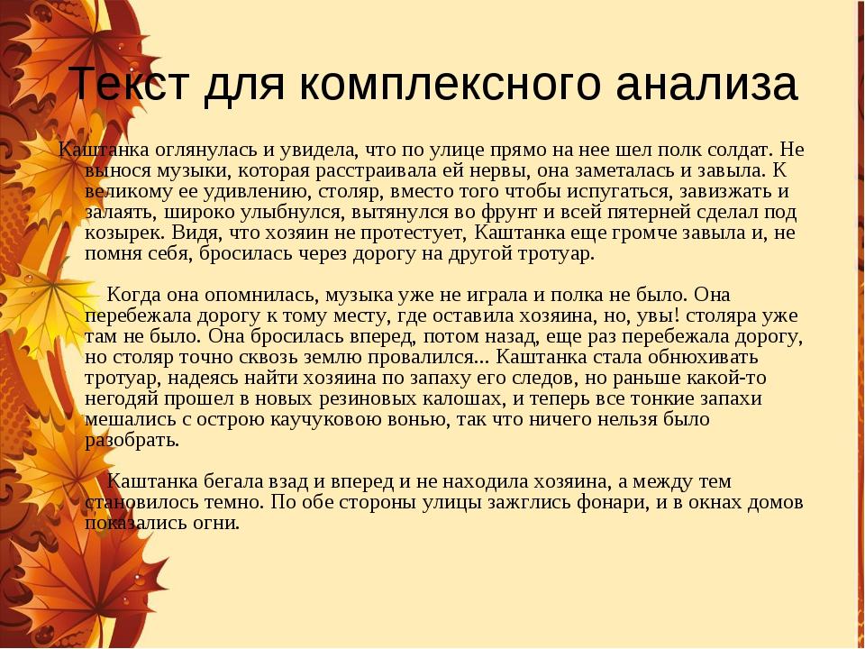 Текст для комплексного анализа Каштанка оглянулась и увидела, что по улице пр...