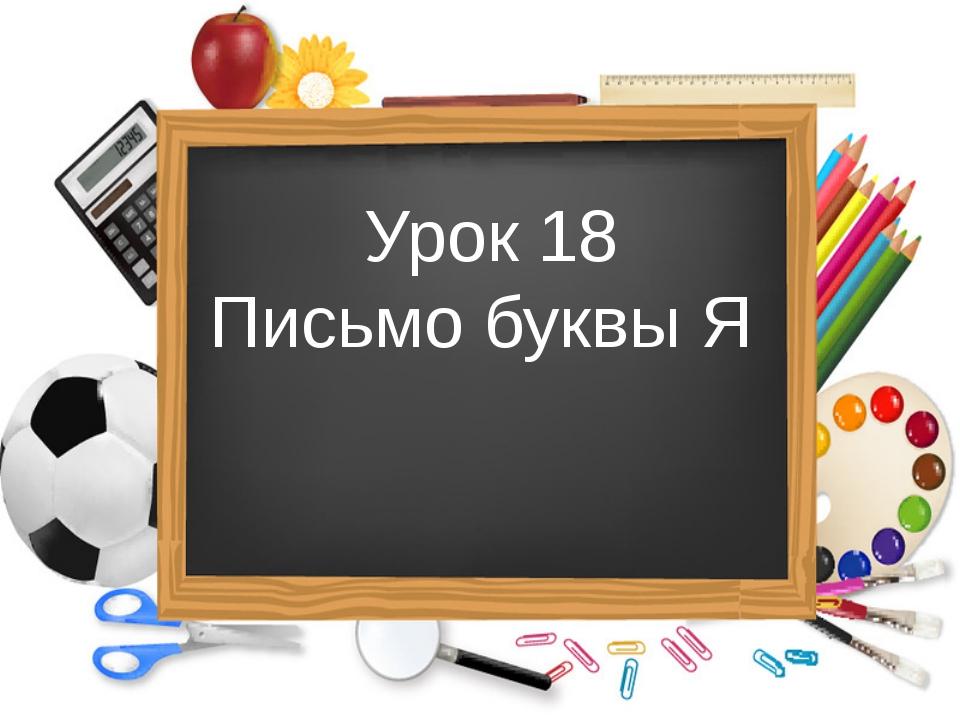 Урок 18 Письмо буквы Я