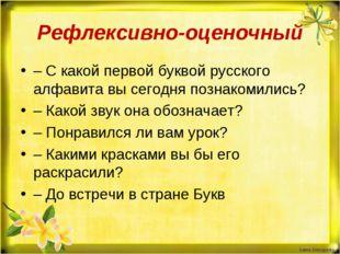 Рефлексивно-оценочный – С какой первой буквой русского алфавита вы сегодня по