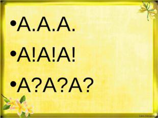 А.А.А. А!А!А! А?А?А?