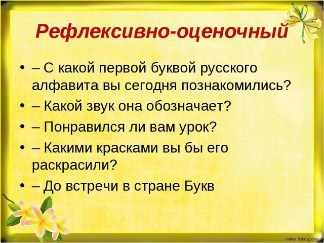 Рефлексивно-оценочный – С какой первой буквой русского алфавита вы сегодня по...