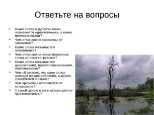 Ответьте на вопросы Какие слова в русском языке называются однозначными, а ка