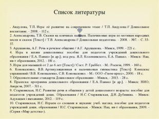 Список литературы . Авдулова, Т.П.Игра: её развитие на современном этапе / Т