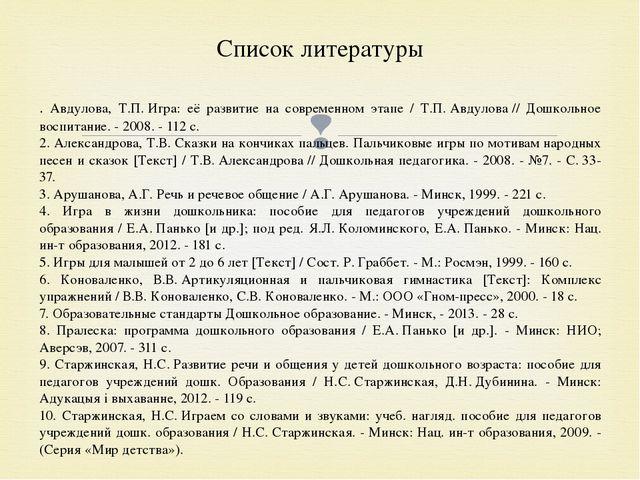 Список литературы . Авдулова, Т.П.Игра: её развитие на современном этапе / Т...