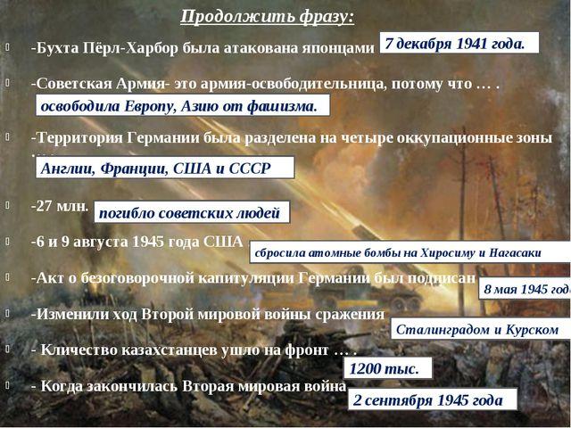 -Бухта Пёрл-Харбор была атакована японцами … . -Советская Армия- это армия-ос...