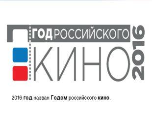 2016 год назван Годом российского кино.