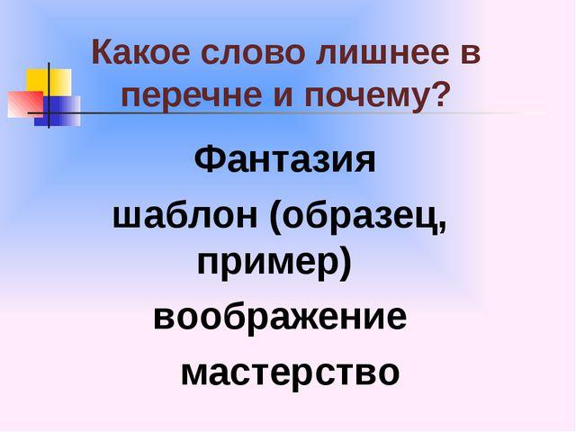 Какое слово лишнее в перечне и почему? Фантазия шаблон (образец, пример) вооб...