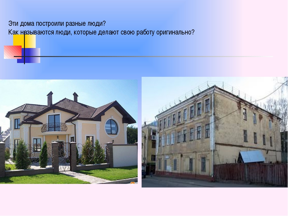 (стр.83) Эти дома построили разные люди? Как называются люди, которые делают...