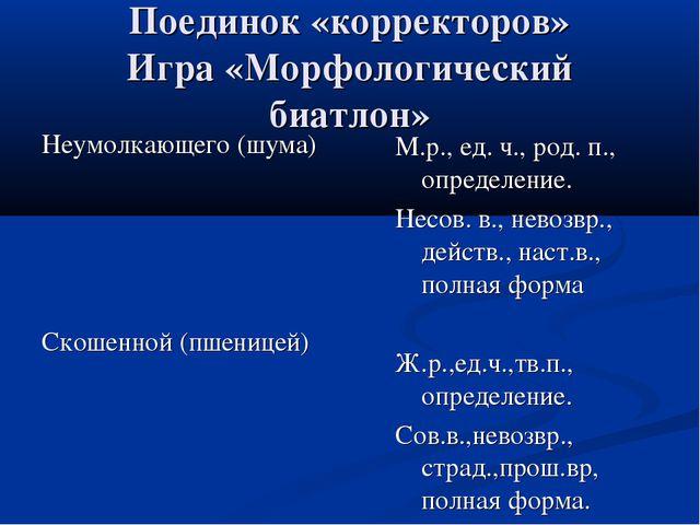 Поединок «корректоров» Игра «Морфологический биатлон» Неумолкающего (шума) Ск...