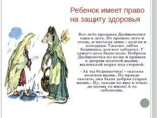 Ребенок имеет право на защиту здоровья Все лето прожила Дюймовочка одна в лес