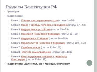 Разделы Конституции РФ Преамбула Раздел первый Глава 1.Основы конституционно