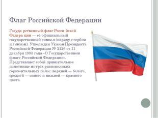 Флаг Российской Федерации Госуда́рственный флаг Росси́йской Федера́ции — её о