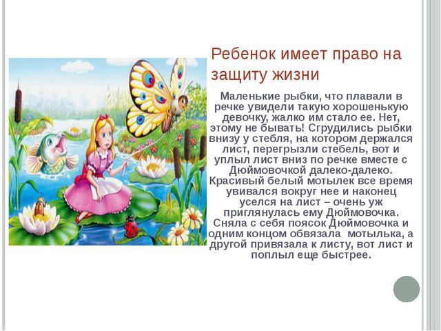 Ребенок имеет право на защиту жизни Маленькие рыбки, что плавали в речке увид...