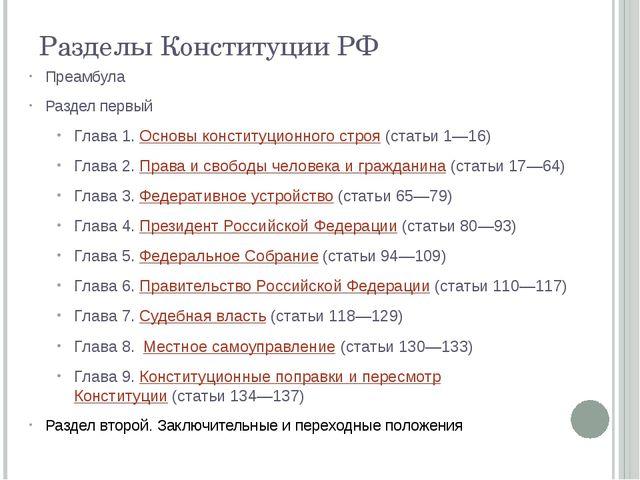 Разделы Конституции РФ Преамбула Раздел первый Глава 1.Основы конституционно...