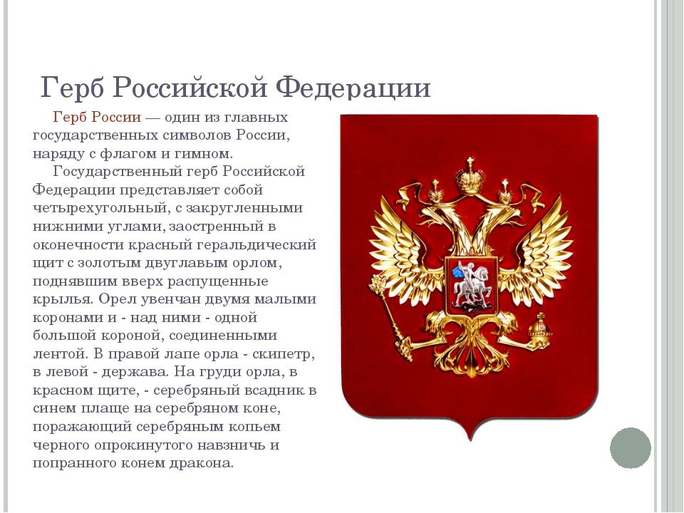 Герб Российской Федерации Герб России — один из главных государственных симво...
