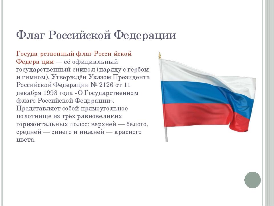 Флаг Российской Федерации Госуда́рственный флаг Росси́йской Федера́ции — её о...