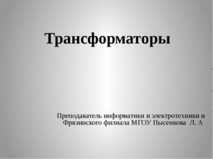 Преподаватель информатики и электротехники и Фрязинского филиала МГОУ Пысенк