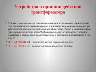 Устройство и принцип действия трансформатора Действие трансформатора основано