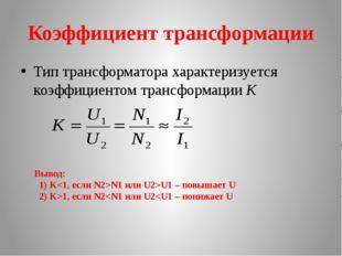 Коэффициент трансформации Тип трансформатора характеризуется коэффициентом тр