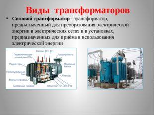 Виды трансформаторов Силовой трансформатор - трансформатор, предназначенный д