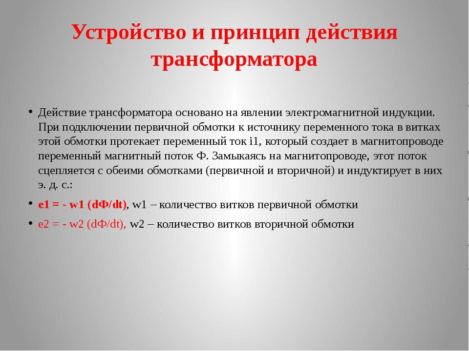 Устройство и принцип действия трансформатора Действие трансформатора основано...