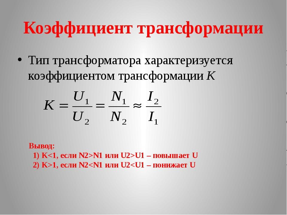 Коэффициент трансформации Тип трансформатора характеризуется коэффициентом тр...
