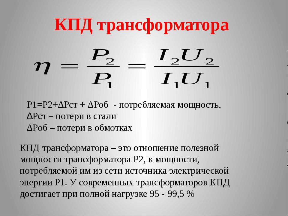 КПД трансформатора КПД трансформатора – это отношение полезной мощности транс...