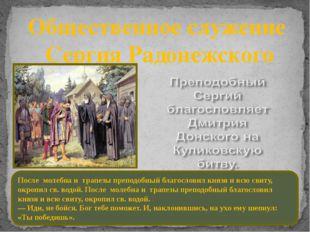 Общественное служение Сергия Радонежского После молебна и трапезы преподобны