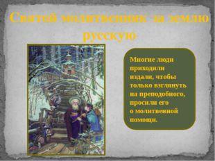 Святой молитвенник за землю русскую Многие люди приходили издали, чтобы тольк
