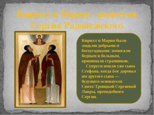 Кирилл и Мария - родители Сергия Радонежского Кирилл и Мария были людьми добр