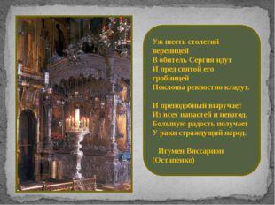Уж шесть столетий вереницей В обитель Сергия идут И пред святой его гробницей