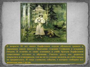 В возрасте 10 лет юного Варфоломея отдали обучаться грамоте в церковную школу