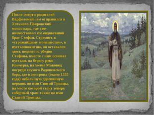 После смерти родителей Варфоломей сам отправился в Хотьково-Покровский монас