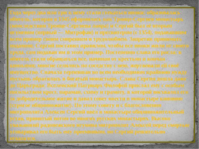 Года через два или три к нему стали стекаться иноки; образовалась обитель, ко...